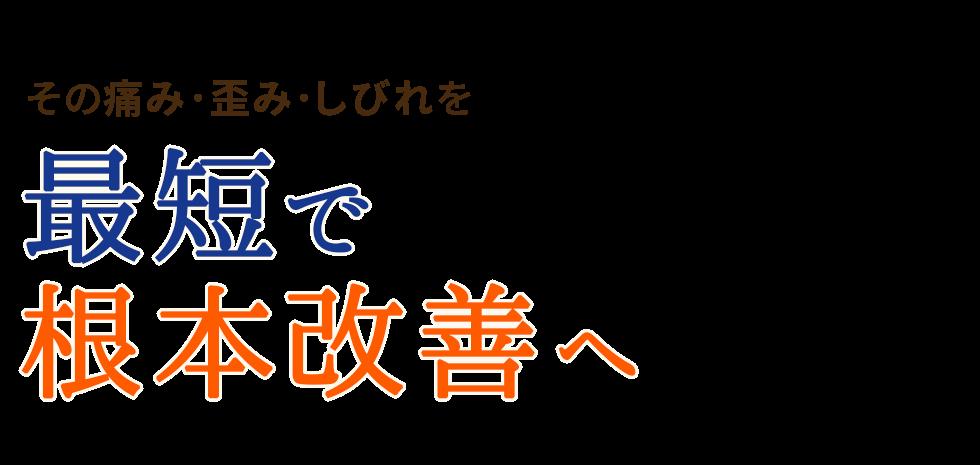 「やまじ整骨院」京橋・野江内代エリアで人気の整体 メインイメージ