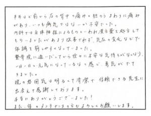 松田孝子_page-0001