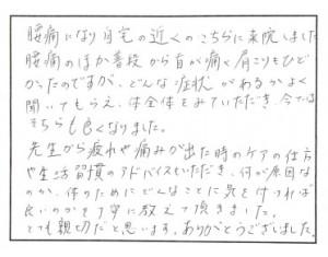 佐藤克己_page-0001