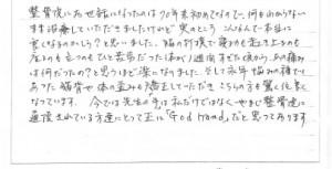 藤江幸子_page-0001