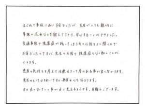 中野美佐子_page-0001