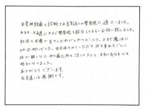 森田博子_page-0001