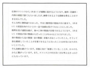 神邊貴光_page-0001