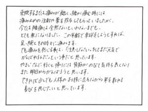 菅妙子_page-0001